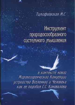 М.С. Тимофеевская.  Инструмент природосообразного системного мышления